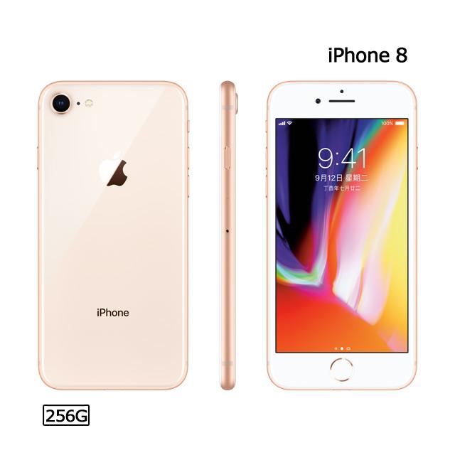 金色★送無線充電板+保殼+保貼Apple iPhone 8 (256G)