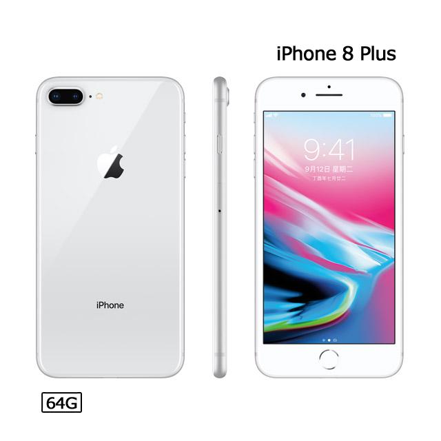 灰l銀色l金色★全新上市Apple iPhone 8 Plus (64G)