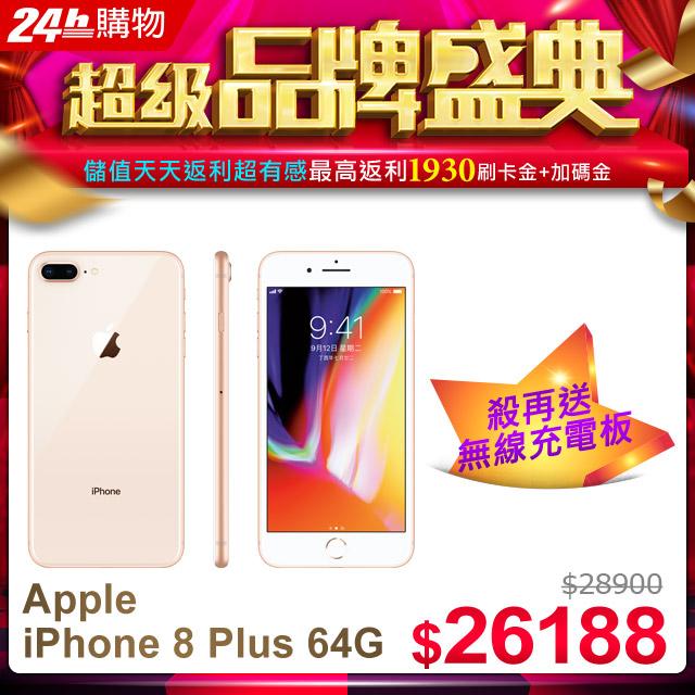 福利品出清 Apple iPhone 8 Plus (64G)金色★
