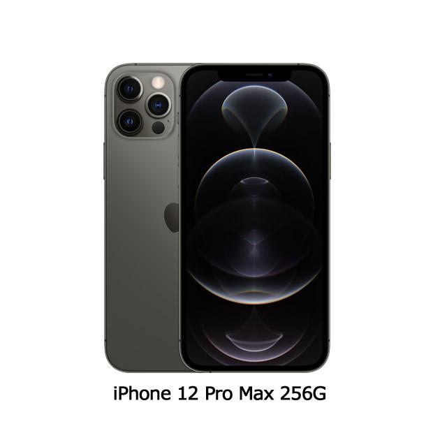 Apple iPhone 12 Pro Max (256G)-石墨色(二入組)