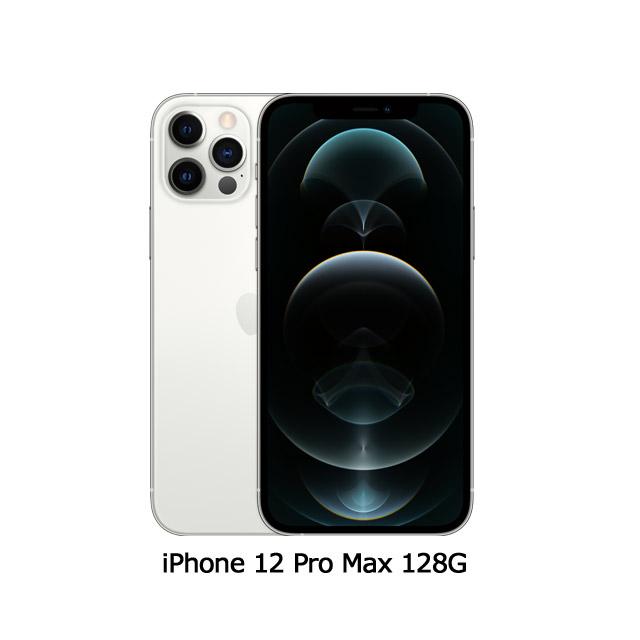 銀色★送無線充電板Apple iPhone 12 Pro Max (128G)-銀色