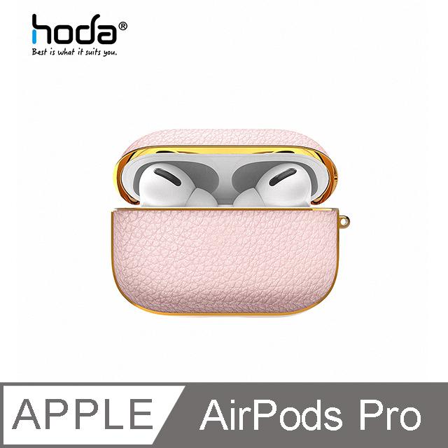 hoda Apple AirPods Pro 真皮保護殼 匠心系列-桃色