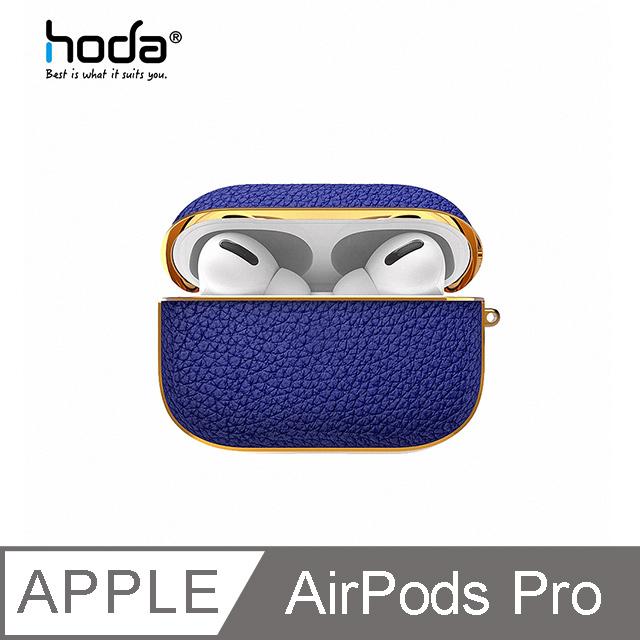 hoda Apple AirPods Pro 真皮保護殼 匠心系列-寶藍