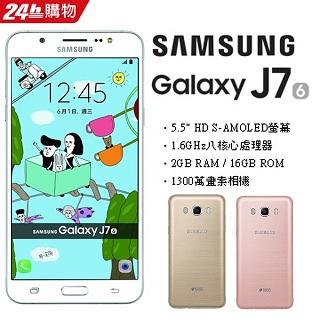【福利品】SAMSUNG Galaxy J7 2016 5.5吋 八核心 智慧型手機(J710)