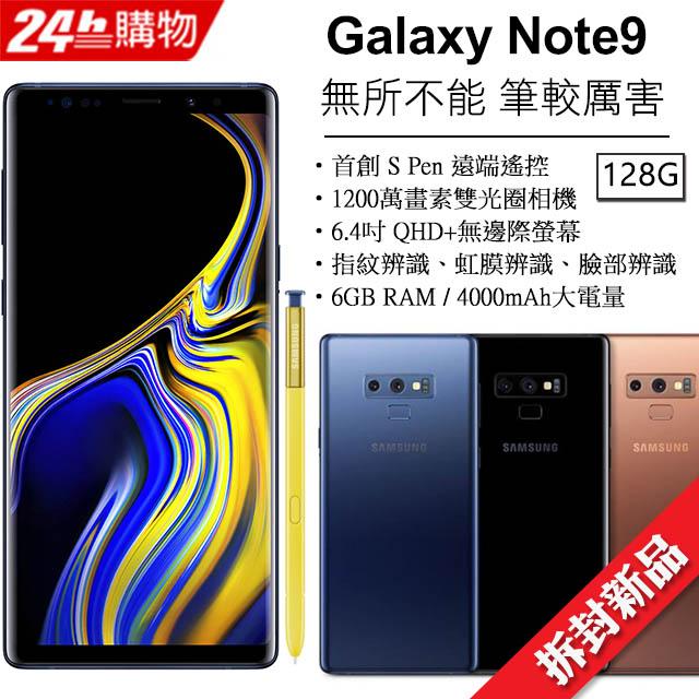 【拆封逾期品】SAMSUNG Galaxy Note 9 128GB