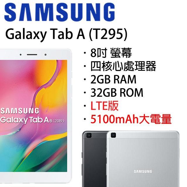 送SanDisk 16G記憶卡+無線充電板SAMSUNG Galaxy Tab A 8.0 T295 (2019) LTE版
