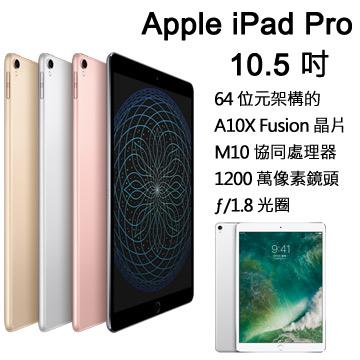 Apple iPad Pro 10.5吋 64GB LTE 銀★拆封品無保固
