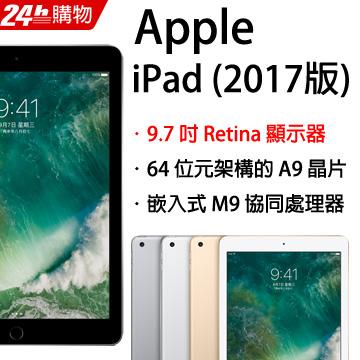★搭配玻璃保貼+背蓋+平板立架+觸控筆!!★Apple iPad Wi-Fi+Cellular 128GB 9.7吋 平板電腦(2017版)