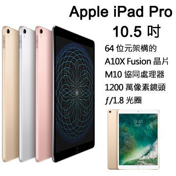 Apple iPad Pro 10.5吋 256GB WiFi 金 拆封品(已開通)★拆封品無保固