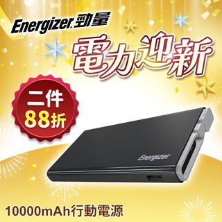 Energizer勁量 UE10004 行動電源10000mAh