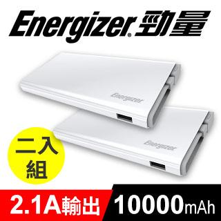 Energizer勁量 UE10004 行動電源10000mAh白色【兩入組】