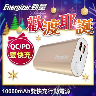 Energizer勁量 UE10028PQ 行動電源10000mAh金