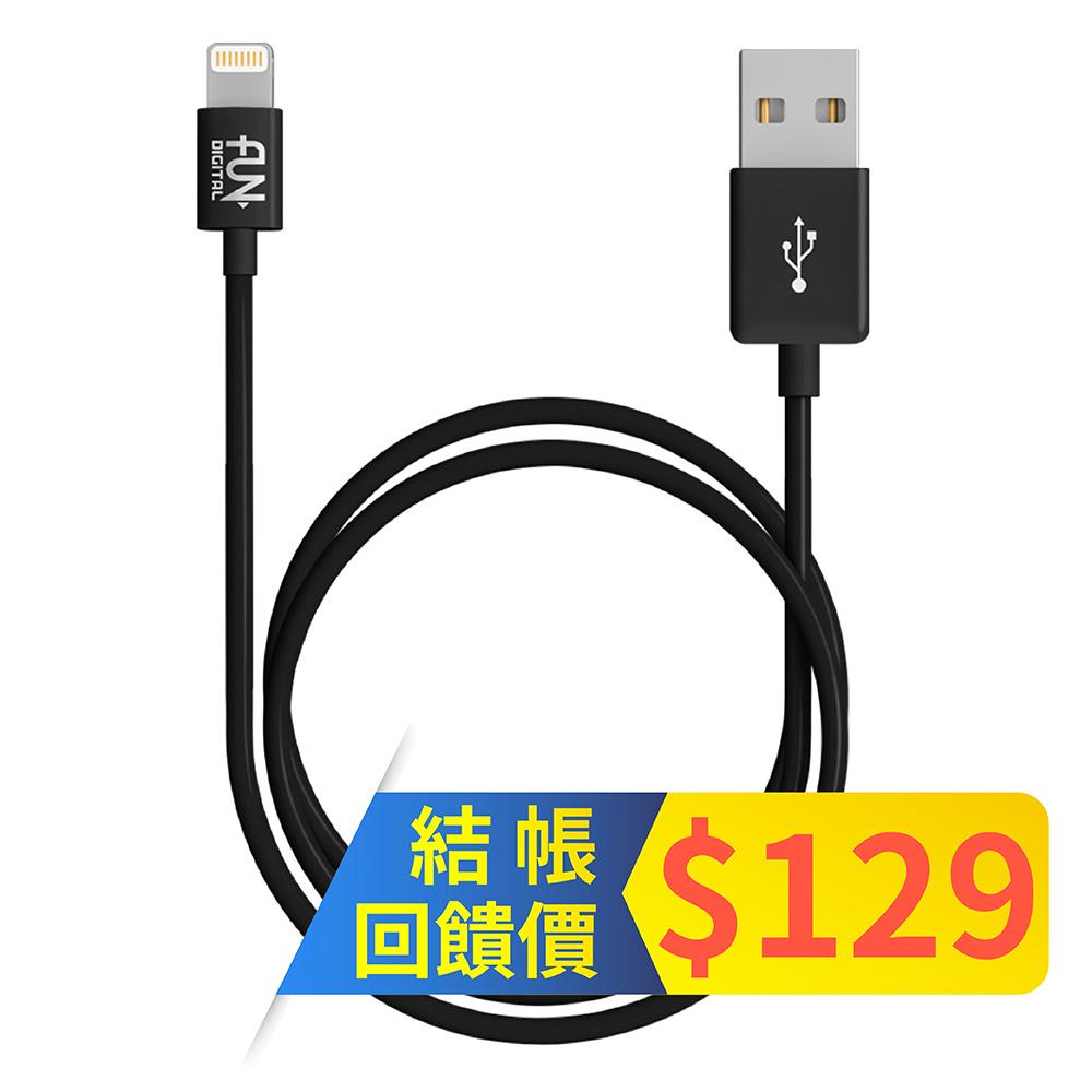 FUNDIGITAL MFi認證 Apple Lightning cable 8Pin 充電傳輸線 1M-黑