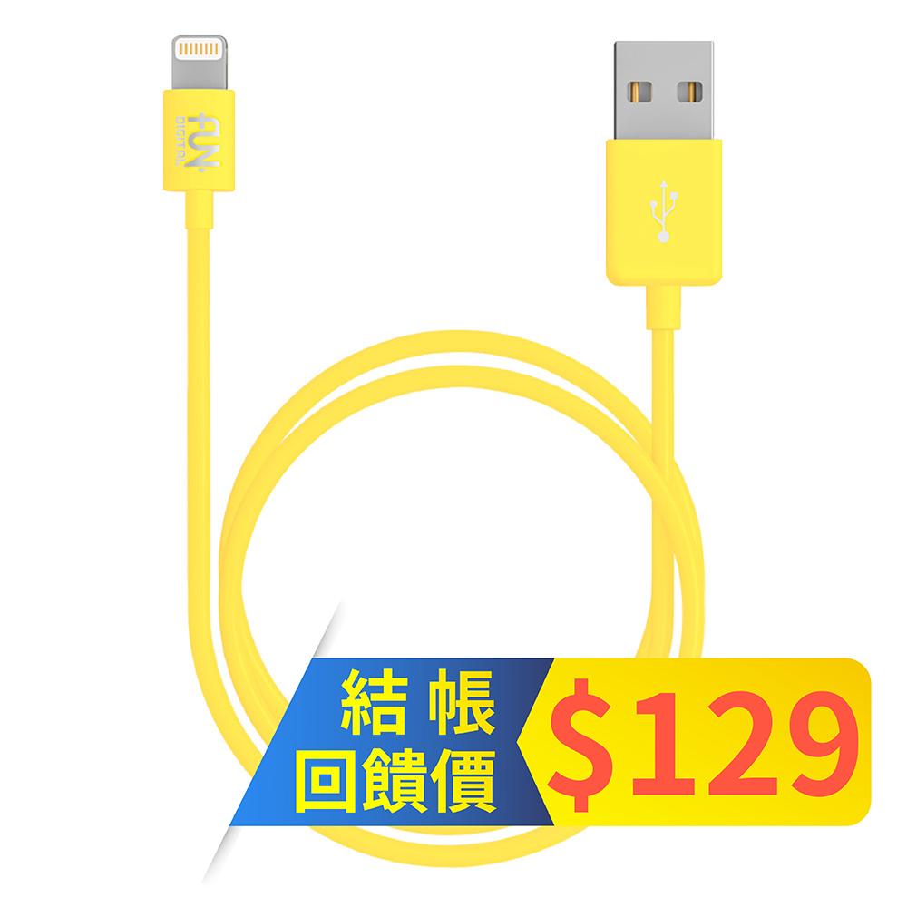 FUNDIGITAL MFi認證 Apple Lightning cable 8Pin 充電傳輸線 1M-黃