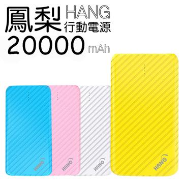 【HANG】20000mAh雙輸出 鳳梨行動電源(X13)