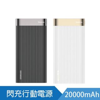 【BASEUS】倍思 平行線PD閃充智能數顯行動電源(20000mAh)-白色