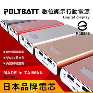 【台灣製造 日本電芯】大容量 雙USB鋁合金行動電源 POLYBATT SP-1688 (經典銀)