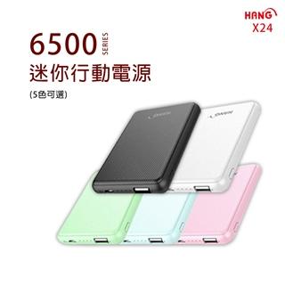 【HANG】6500迷你行動電源(X24) 白色