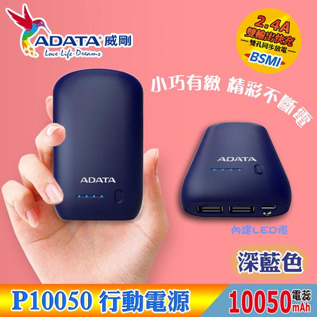 ADATA 威剛 P10050 行動電源 10050mAh(深藍)