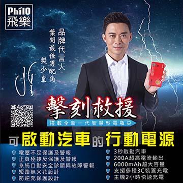 【飛樂Philo】羽量版汽車緊急啟動電源器(EBC-501紅色)-光華新天地