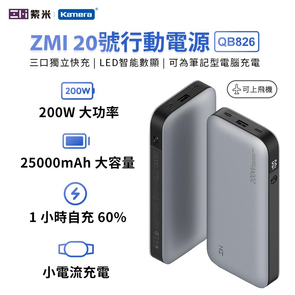 ZMI 紫米 PD QC 雙向快充 200W 25000mAh 行動電源20號 QB826