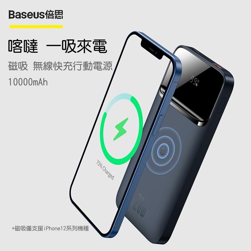 【Baseus 倍思】磁吸無線快充行動電源10000mAh PPCXW10