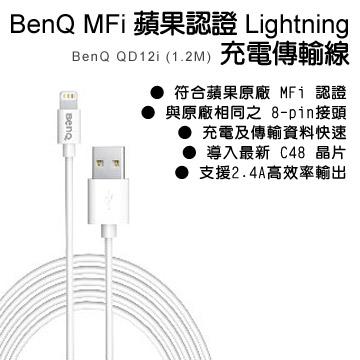 BenQ MFi 認證充電傳輸線(1.2M)