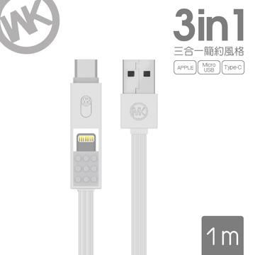 【WK香港潮牌】1M 3合1派克系列 Lightning/Mirco-USB/Type-C 充電傳輸線/WDC 012-WT