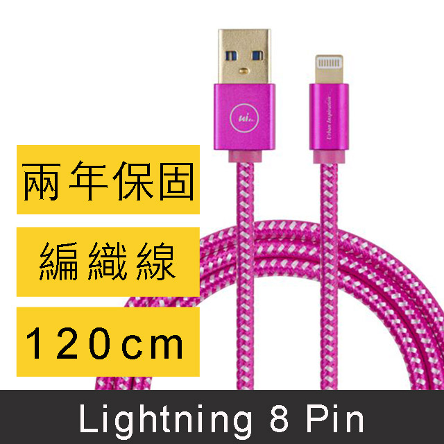 UI Aurora Lightning 8Pin 充電傳輸線 1.2M(粉紅色)