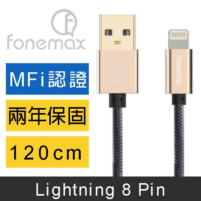 fonemax Ultra-Pro MFI Lightning 8Pin 充電傳輸線 1.2M(金色)
