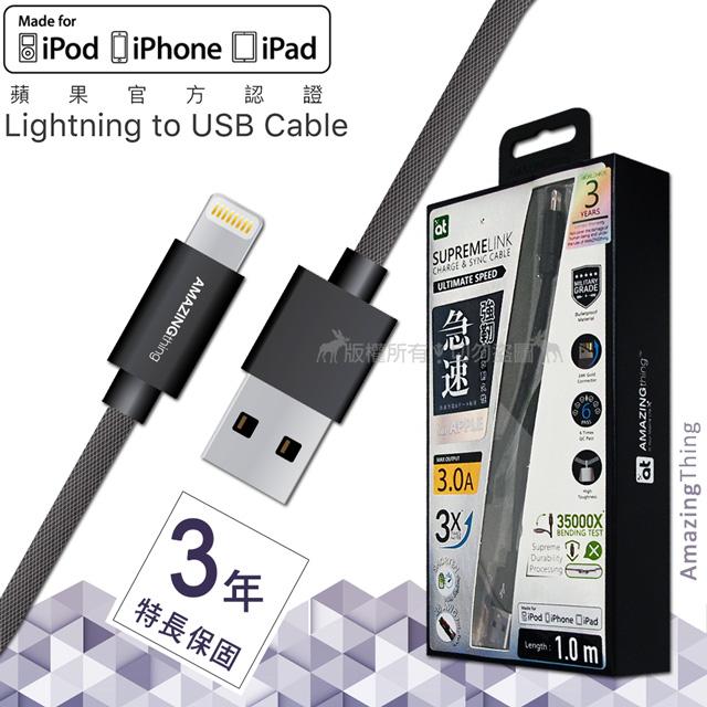 AmazingThing iX/i8/i7 Lightning 8Pin 蘋果MFi認證 超耐拉充電傳輸線-1M 黑