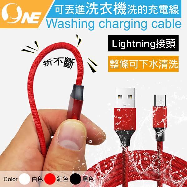 【可水洗超堅韌編織線】5V/5A高效能快速傳輸充電線-100cm (蘋果Lightning接頭)