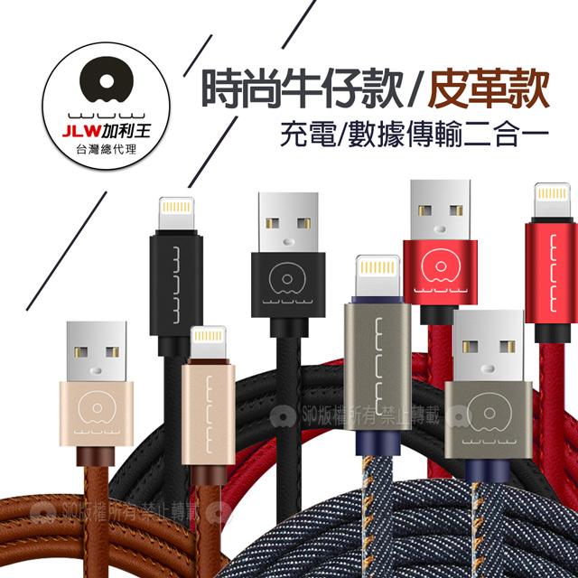 加利王WUW iPhone Lightning 8pin 精彩連線 牛仔/ 皮革款 耐拉傳輸充電線(X01)1M