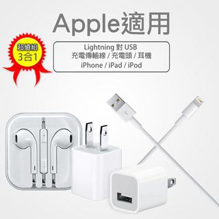 線控耳機(3.5mm耳機孔) & 充電頭 & 1m傳輸充電線(超值組合包)【Apple適用】
