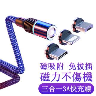 卡斐樂 三合一超強磁吸快充傳輸數據線-2M(天空藍)