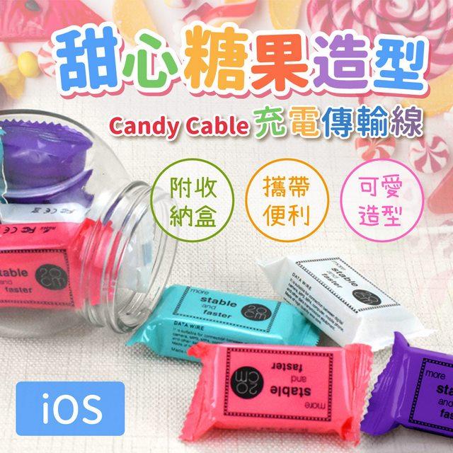 甜心糖果造型-Candy Cable Lightning 8 pin充電傳輸線 20cm-迷你粉