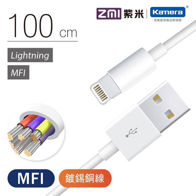 Lightning(100cm)ZMI紫米 傳輸充電線(AL813)