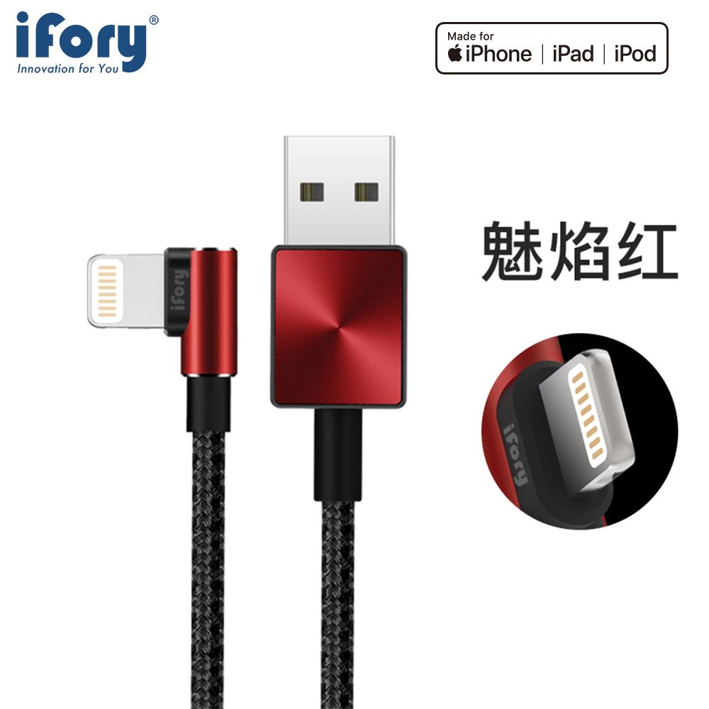 【iFory】 USB-A to Lightning 90° 彎頭 蘋果MFi認證 雙層編織充電傳輸線-0.9M(魅焰紅)