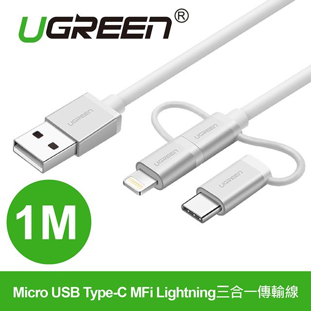 綠聯 1M Micro USB Type-C MFi Lightning三合一傳輸線 APPLE原廠認證通用所有智慧手機平板強韌耐用快充傳輸線 挑戰超越原廠品質