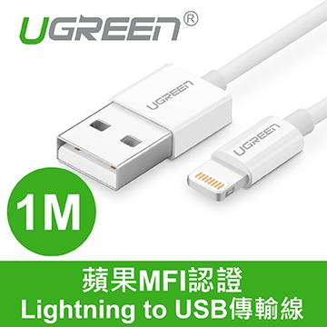 綠聯 1M MFI Lightning to USB傳輸線 APPLE原廠認證強韌耐用快充傳輸線 挑戰超越原廠品質