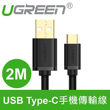 綠聯 2M USB Type-C手機傳輸線