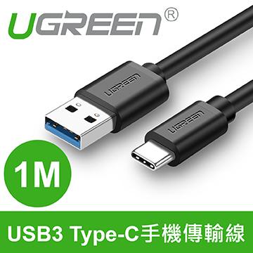 綠聯 1M USB3 Type-C手機傳輸線 支援QC3.0快充技術2.4A快速充電美規22AWG加粗銅芯