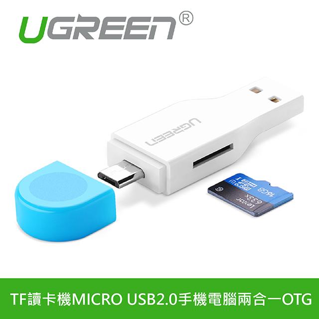綠聯 TF讀卡機MICRO USB2.0手機電腦兩合一OTG