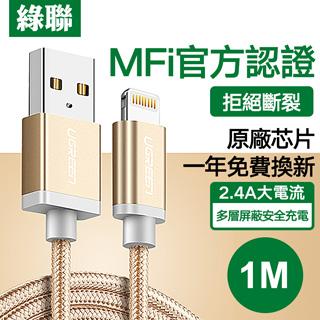綠聯 1M MFI Lightning to USB傳輸線 APPLE原廠認證 BRAID版 金色