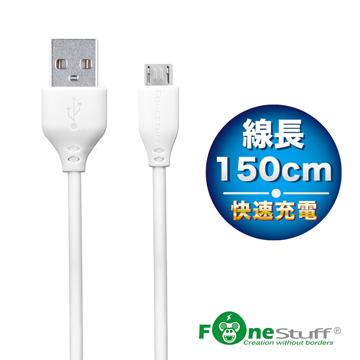 FONESTUFF 瘋金剛 FSM150C Micro USB 傳輸線 1.5M 1.5米