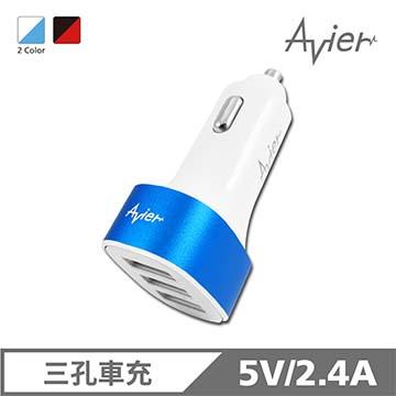〝原廠直營 品質保證〞【Avier】白藍 5.5A 三孔車充