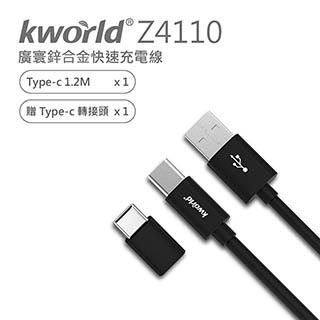 廣寰 Kworld Type-C QC 3.0 快速充電線 1.2M Z4110