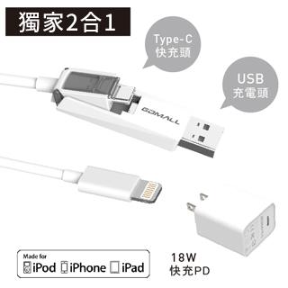 【GDMALL】Lightning 傳輸快充組(Gdmall 蘋果認證1.2M快速充電線Type C /USB二合一x18W PD3.0充電器)