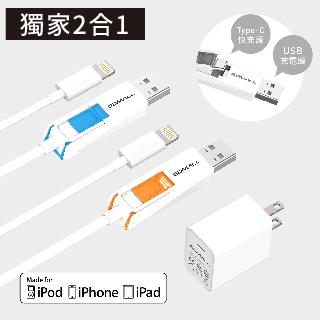 【GDMALL】Lightning 傳輸快充組合(蘋果認證1.2M快速充電線Type C /USB二合一x18W PD3.0充電器)