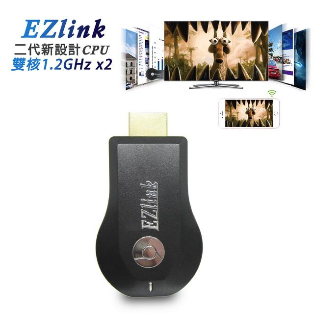 【二代超清款】雙核EZlink無線影音鏡像器(送3大好禮)